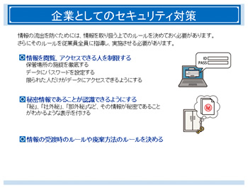 2.情報セキュリティ