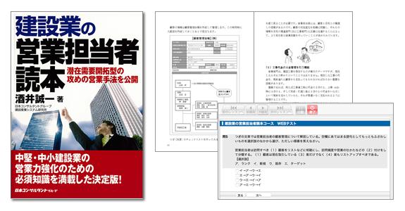 建設業の営業担当者読本コース:イメージ