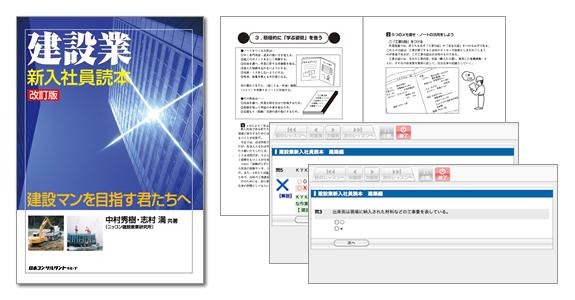 建設業新入社員読本コース:イメージ