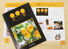 「杏都」ブランドパンフレット