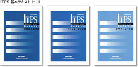 ITPS基本テキストⅠ~Ⅲ