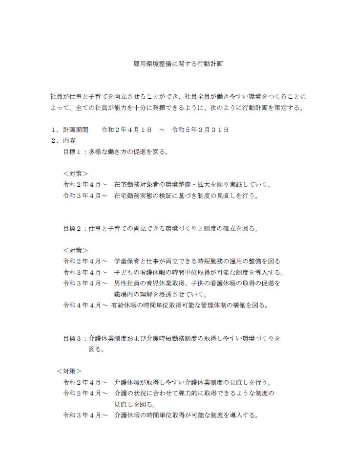 koyoukankyouseibi_r2