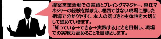 eigyo_seminar180423r02