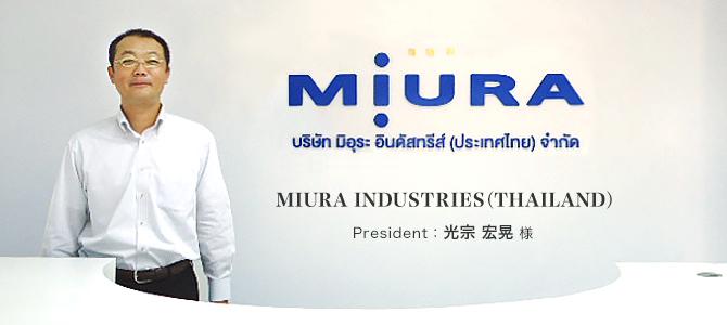 MIURA INDUSTRIES (THAILAND)