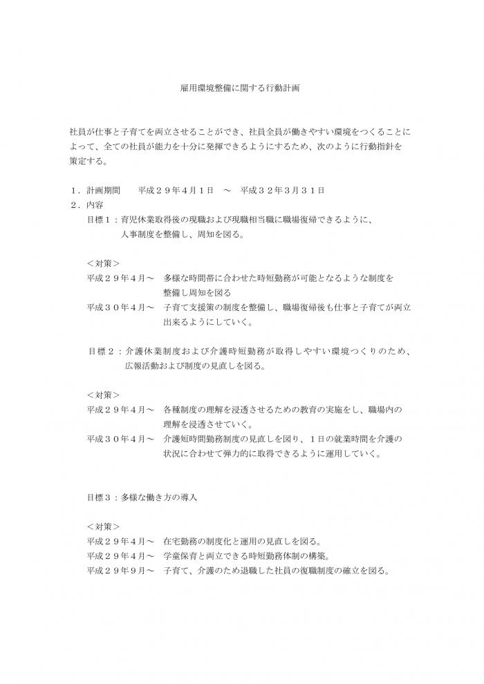 koyokankyouseibi_keikaku-1