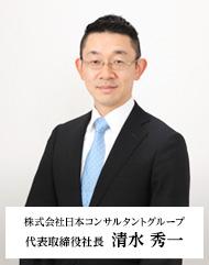 shimizu_president