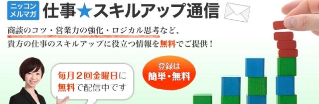メルマガ「仕事☆スキルアップ通信」の画像