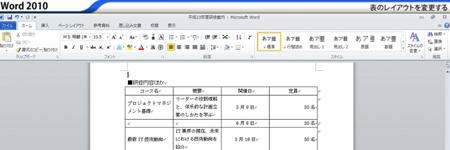 Microsoft Office 2010シリーズ:eラーニングの画像