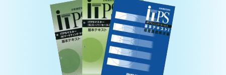 ITプランニングセールス(ITPS)の画像