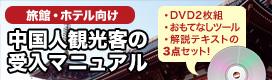 banner_china-dvd