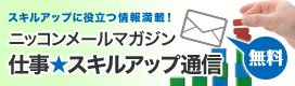 banner_it-mailmaga
