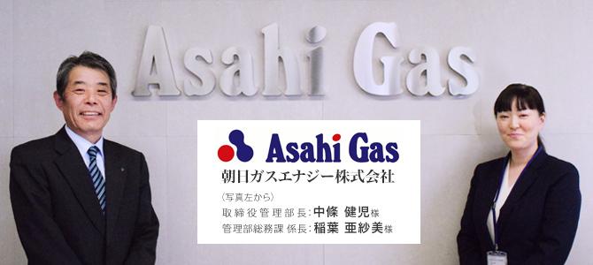 朝日ガスエナジー株式会社