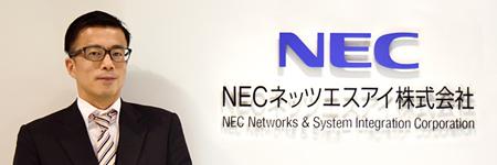 事例紹介:NECネッツエスアイ株式会社様の画像