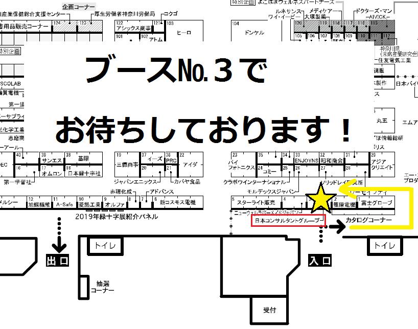 ryokujyuji2018_map