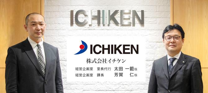 header_ICHIKEN